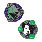 "Geocoin ""Year of the dog"""